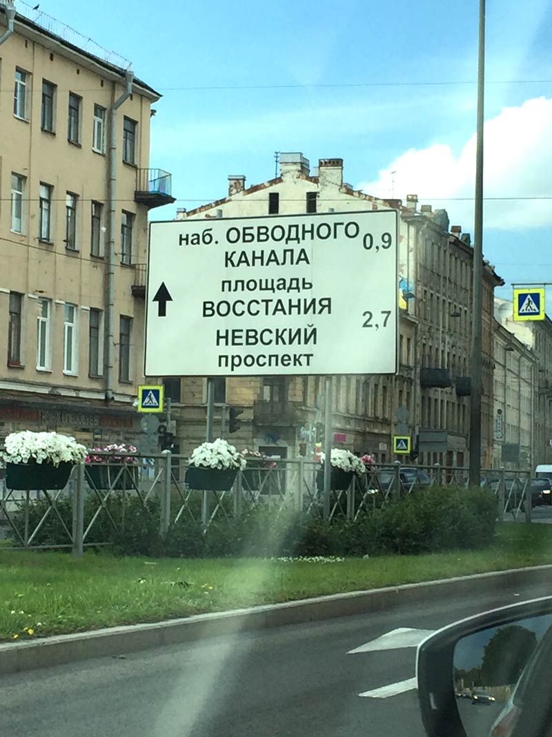 road sign on the way into Saint Petersburg